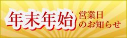 nenmatsunenshi_banner