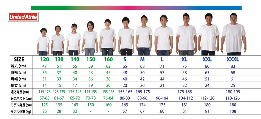 5401グッドTシャツサイズ表