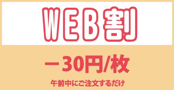 WEB割2