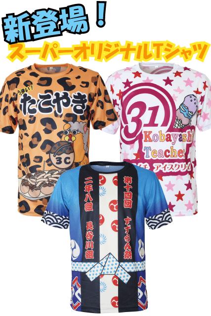 スーパーオリジナルTシャツ1
