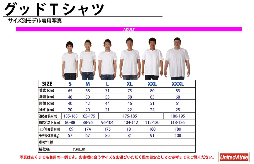 グッドTシャツ_サイズ1