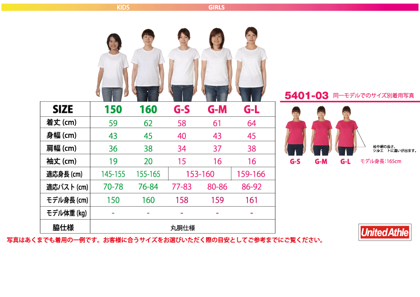 グッドTシャツ_サイズ2