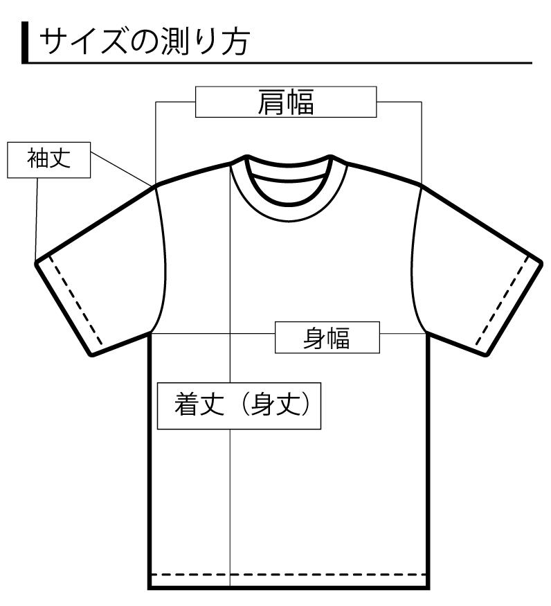 Tシャツサイズの測り方