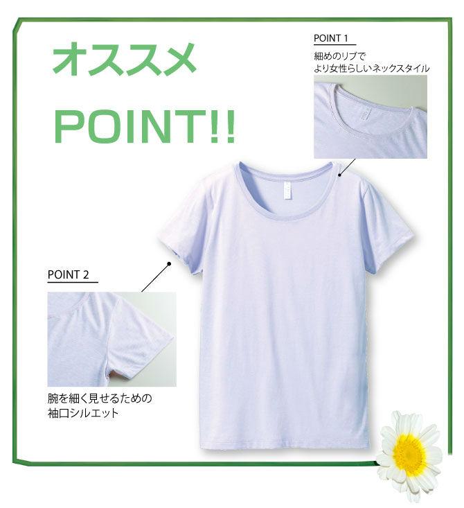 さらさらTシャツ