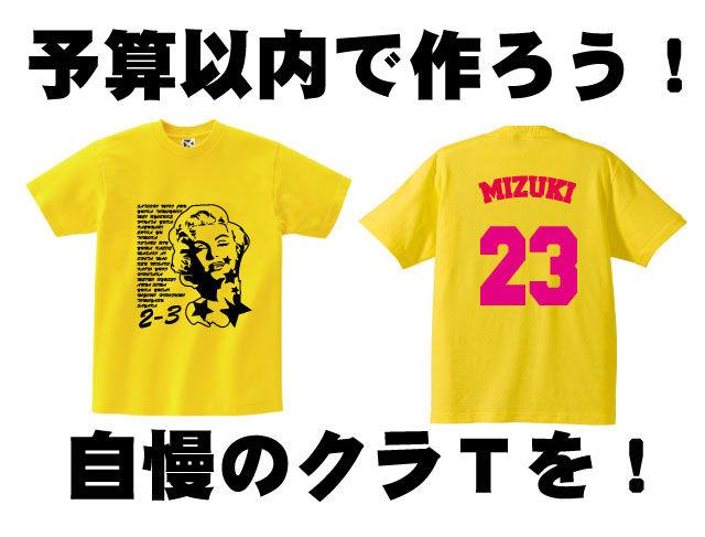 NO1Tシャツ
