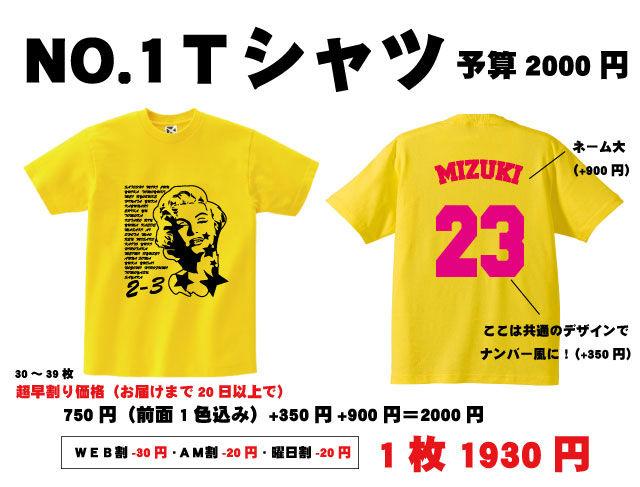 NO1Tシャツ1