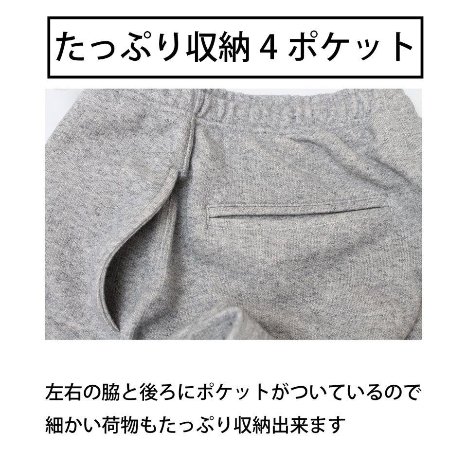 スウェットポケット