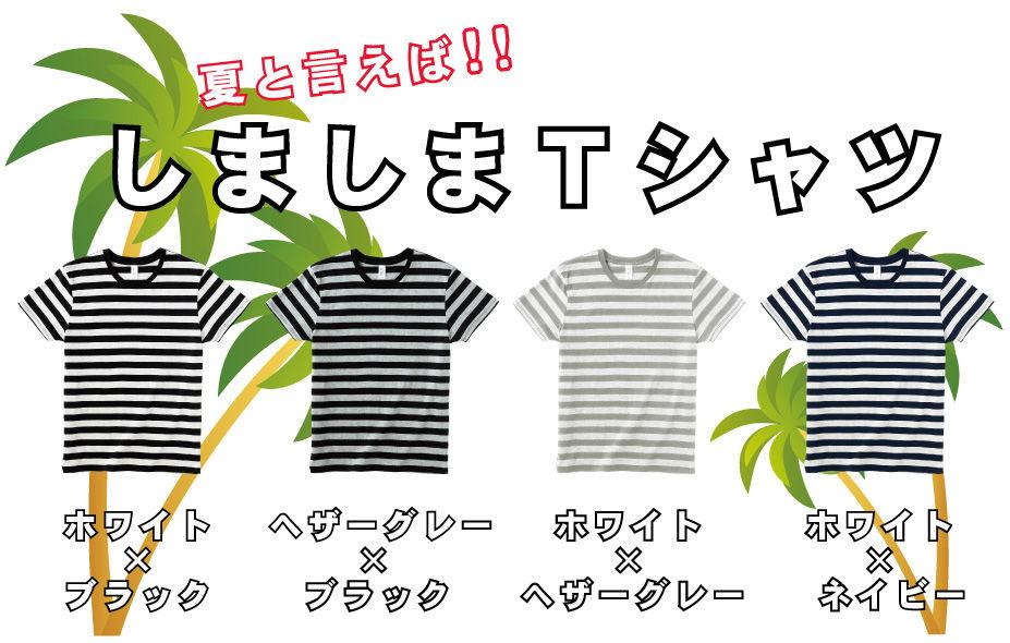 しましまTシャツ2