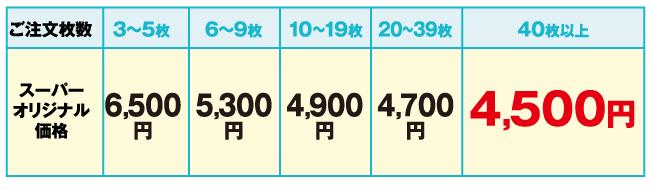 スーパーオリジナル価格