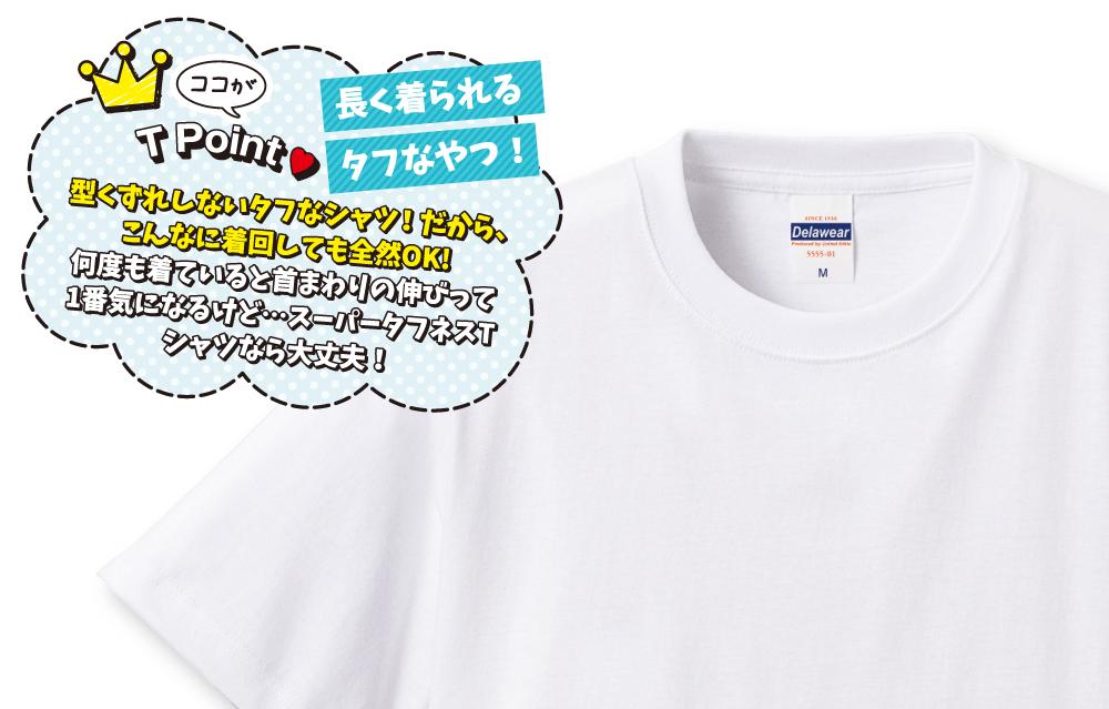 スーパータフネスTシャツ衿