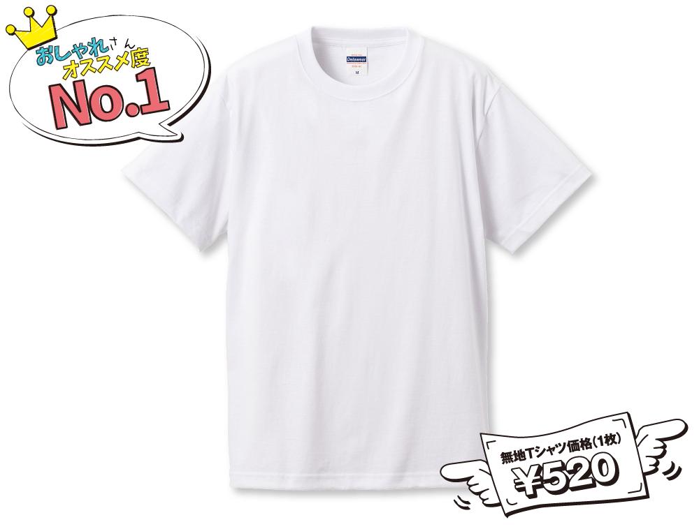スーパータフネスTシャツ_商品3