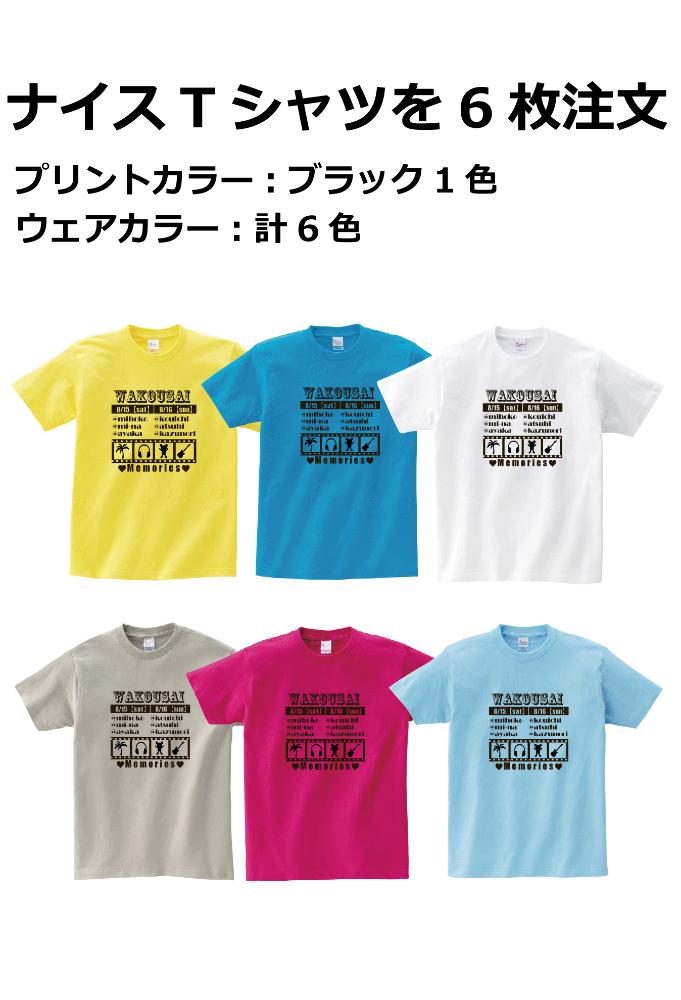 ナイスTシャツ色替えパターン