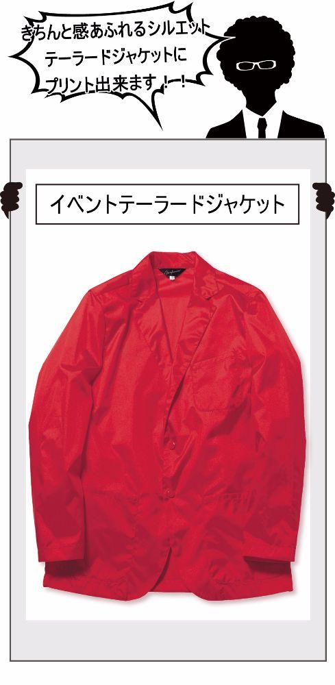 イベントテーラードジャケット1