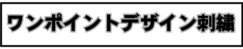 デザイン刺繍