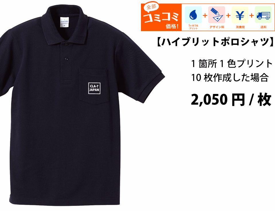 ハイブリットポロシャツ_コミコミ価格