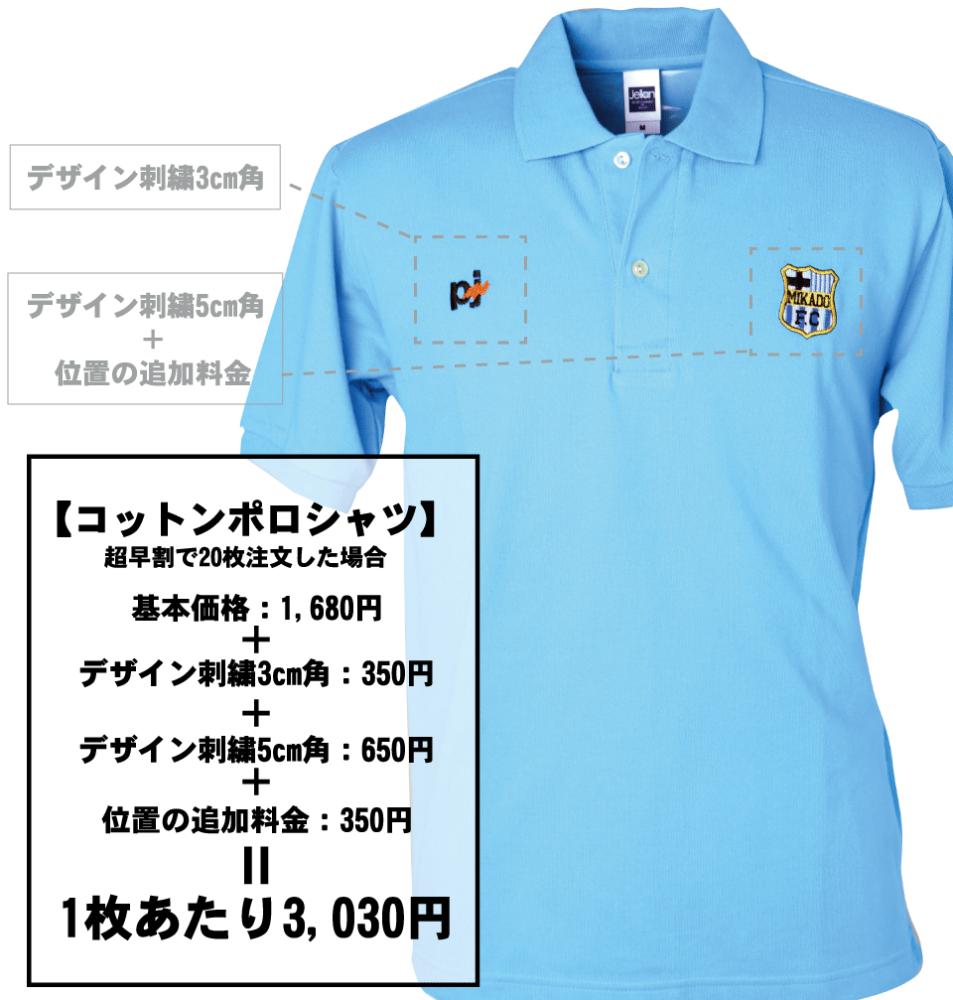 刺繍ポロシャツ値段