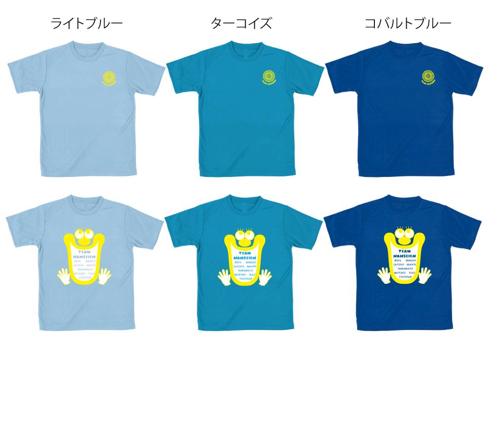 カラーイメージ_ソフトドライTシャツ