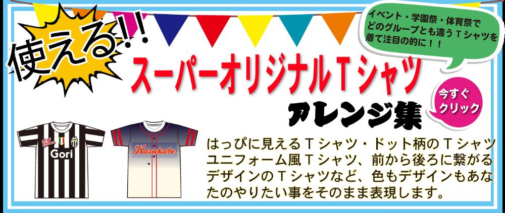 スーパーオリジナルTシャツ企画
