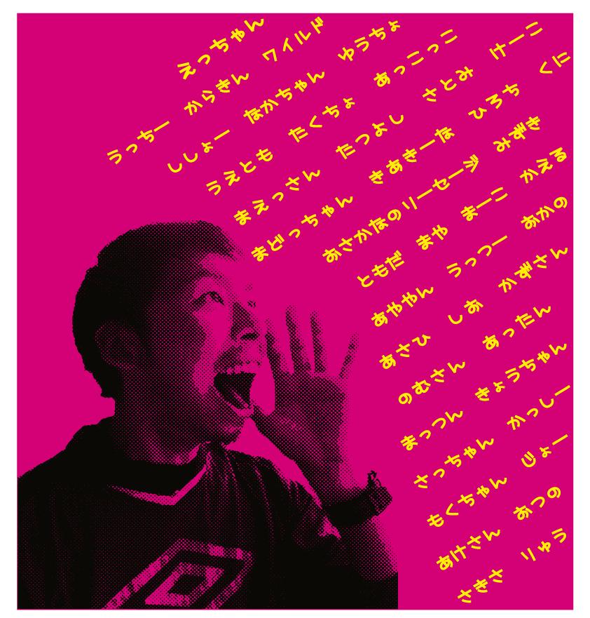 寝屋川高等学校_2年10組_背面デザイン