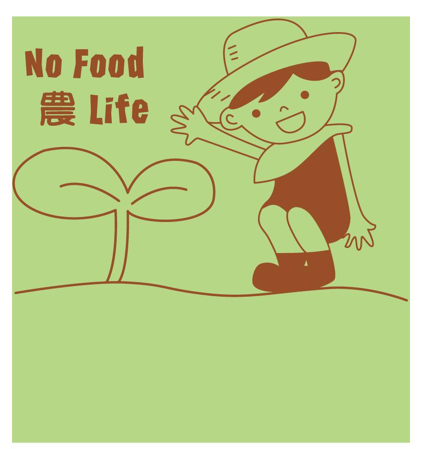 茨城大学_のらボーイ&のらガールの食農教育プロジェクトNoFood、農Life_背面