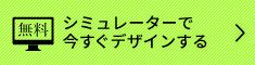 btn_simulator02