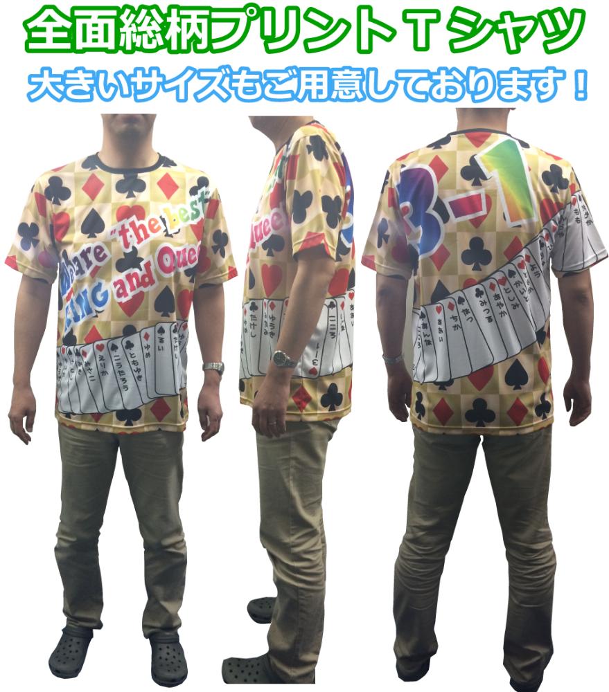 全面総柄Tシャツ