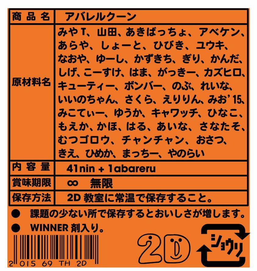 1501094_新宿高等学校_2年D組_後ろデザイン