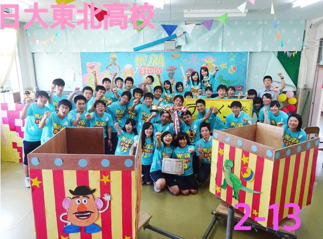 福島県 日本大学東北高等学校2年13組様(クラスTシャツ)