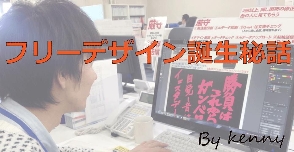 オリジナルTシャツ_フリーデザイン誕生秘話