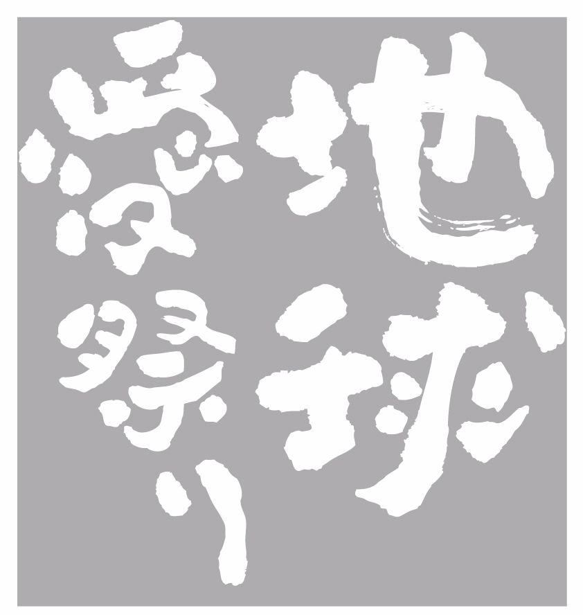1600489_地球愛祭り_実行委員会_背面イラスト