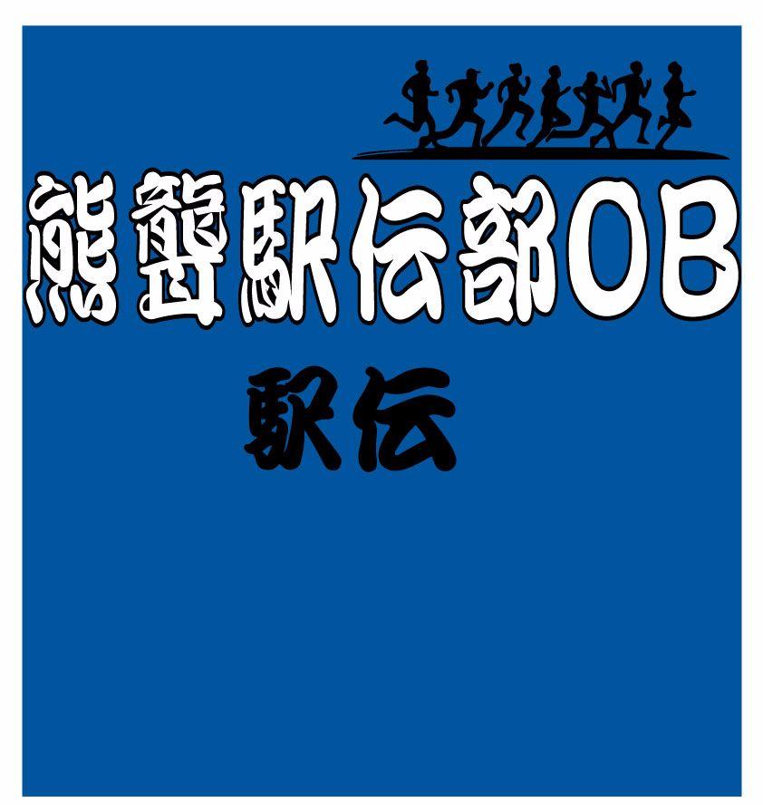 1518675_熊聾駅伝部OB_前デザイン