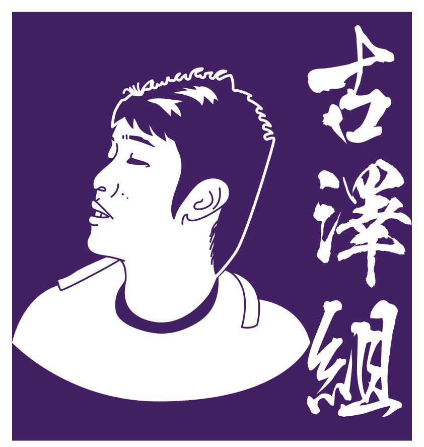 峡南高等学校_1年1組_前デザイン