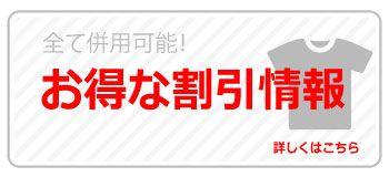 new_banner_waribiki