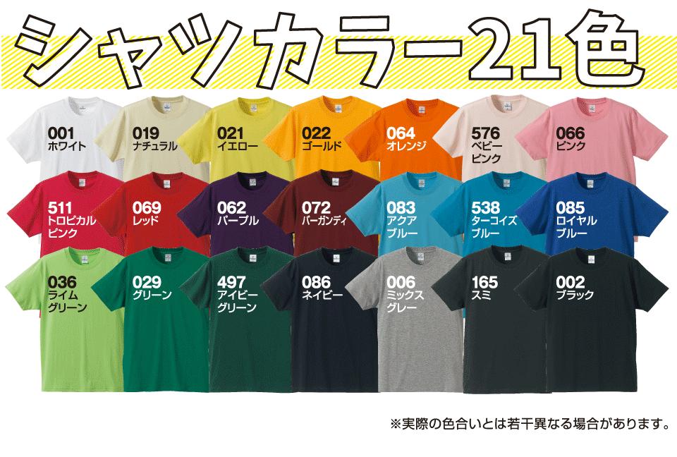 キングTシャツ_ポイント2