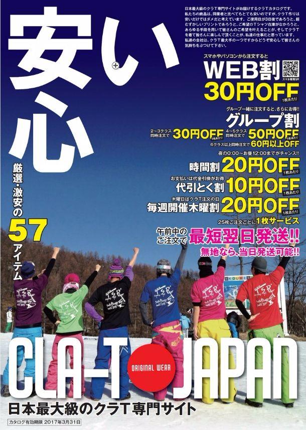 JAPAN表紙