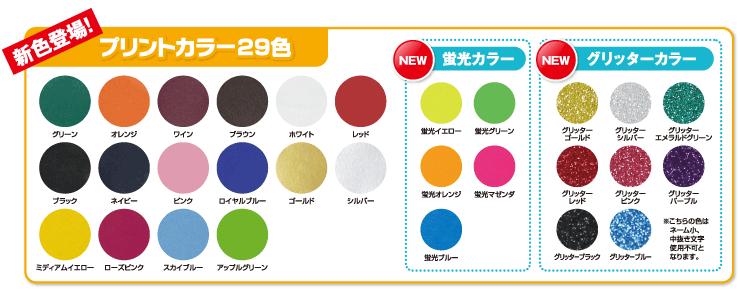 methods-namenumcolor