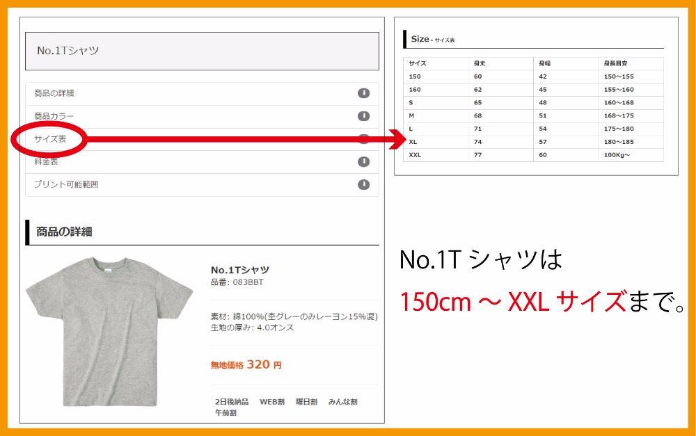 キッズサイズなし_No.1