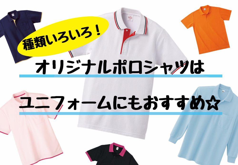 ポロシャツ_キャッチ