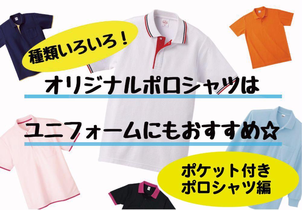 ポロシャツ_キャッチ2