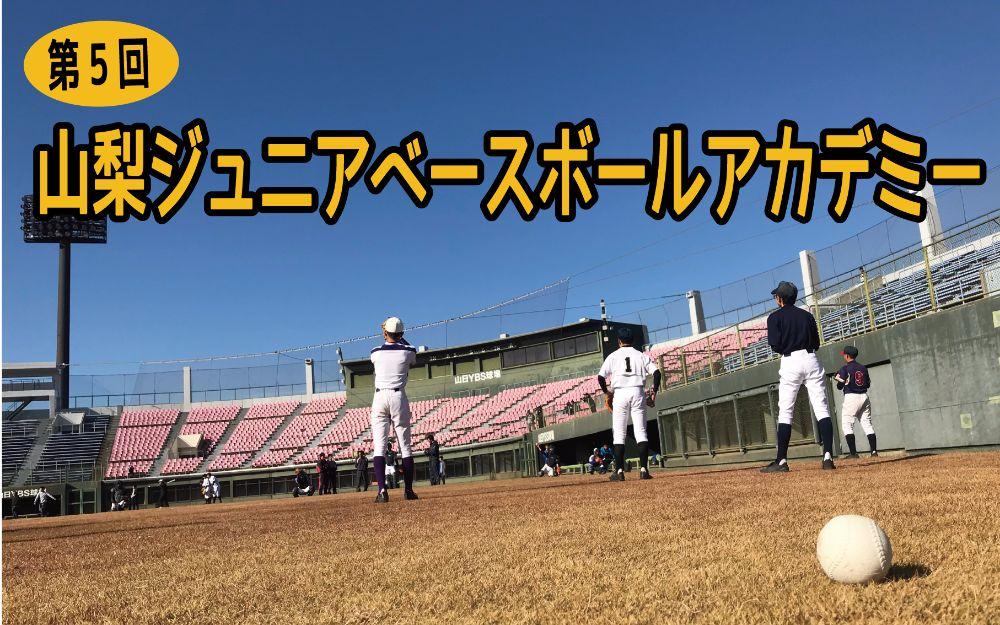 野球教室2017_キャッチ