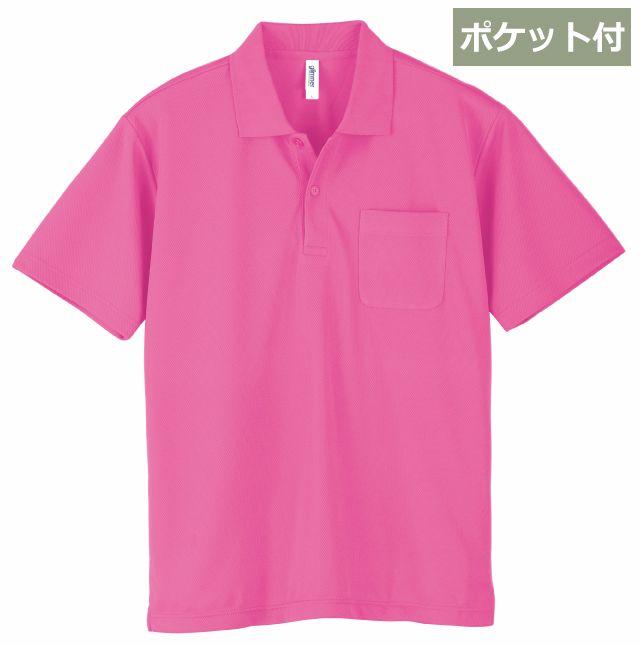 爽快ドライポロシャツ(ポケット付)
