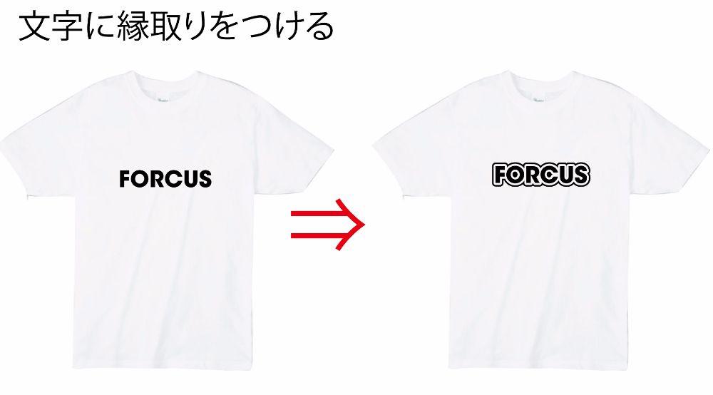 Tシャツロゴ_縁取り