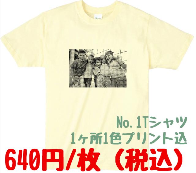 記念Tシャツ値段