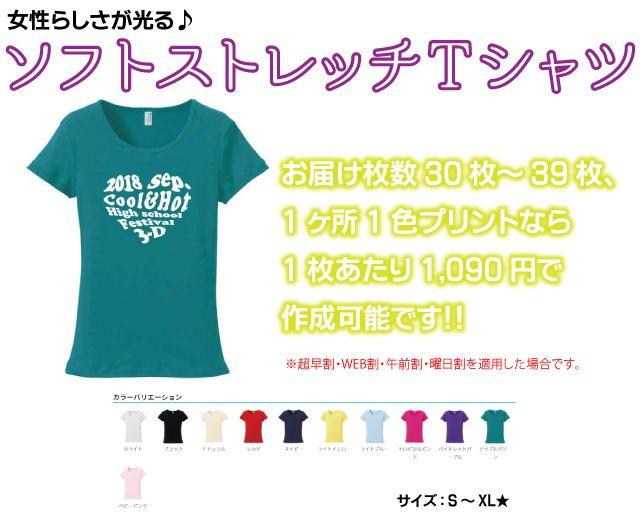 ソフトストレッチTシャツ