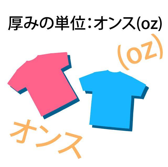 Tシャツの厚みについて-02