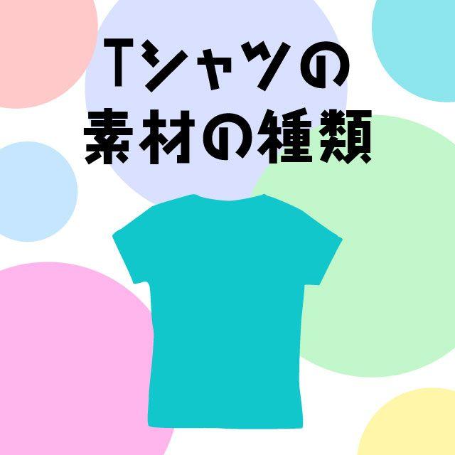 Tシャツの素材について-01