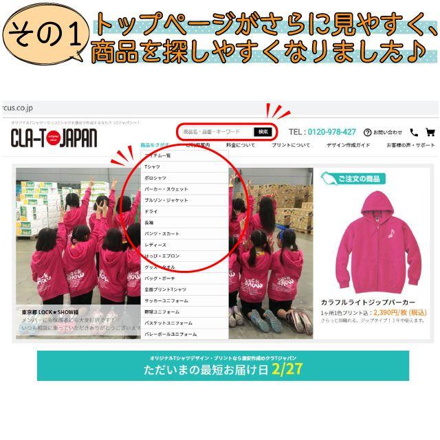 WEBサイト改良中♪1