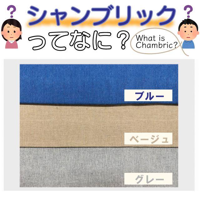 WhatsChambric