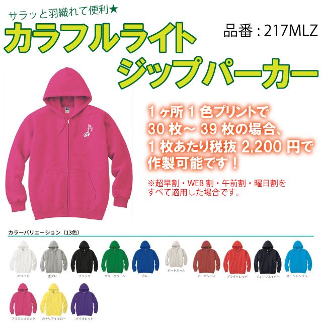 colorful-lite-zip
