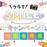 クラT SMILEキャンペーン 6月分ご当選者発表